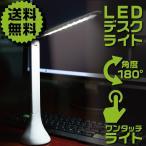 Yahoo Shopping - LED デスクライト 卓上ライト 電気スタンド 三段階調光 180度調節可能 300ルーメン