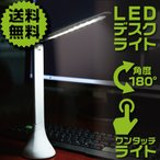 LED デスクライト 卓上ライト 電気スタンド 三段階調光 180度調節可能 18LED