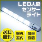 LIBERTA センサーライト 人感センサー LEDライト マグネット式 室内 室外 電池式 昼光色