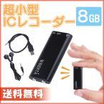 ICレコーダー 小型 ボイスレコーダー USB 8GB 連続録音・再生約8時間