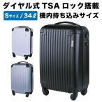 スーツケース キャリーバッグ キャリーケース 機内持ち込み 軽量 Sサイズ 小型 旅行