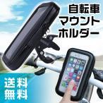 自転車 スマホホルダー スマホスタンド iPhone Android 固定 360度回転