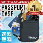 パスポートケース 旅行 就学旅行 おしゃれ 首下げ 財布 貴重品入れ ネックポーチ