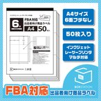 ショッピングシール ラベルシール 商品ラベル Amazon FBA 6面 50枚入り A4 印刷用紙