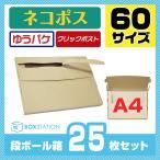BOXSTATION �ʥܡ��� ����å��ݥ��� �椦�ѥ��å� �ͥ��ݥ� A4 ���� 60������ 25�祻�å�