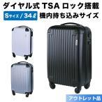 ウィベルタ  スーツケース キャリーバッグ キャリーケース 軽量モデル ABS TSAロック搭載 ハードタイプ 無料預入受託サイズ 耐荷重13kg シルバー Sサイズ