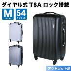 アウトレット品 スーツケース Mサイズ キャリーケース キャリーバッグ 軽量 旅行 TSA