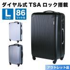 アウトレット品 スーツケース Lサイズ キャリーケース キャリーバッグ 軽量 旅行 TSA