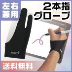 2本指グローブ 絵描き 手袋 ペンタブレット グラフィックモニター イラストレーター 左右兼用