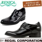 ショッピングアップシューズ セール!早い者勝ち ヒールアップシューズ 1509 レニカ モンクストラップ ブラック RENICA  紳士靴 6cmアップ