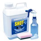 【送料無料】多目的洗剤 ショット 2リットルセット いろんな種類の洗剤が、コレ「SHOT」1本でOK!