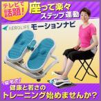 【送料無料】エアロライフ モーションナビ[DR-3830] 健康器具 エクササイズ 座ったままの楽々ステップ&ストレッチが美脚を創る!