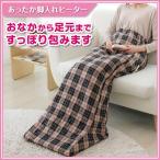 椙山紡織 あったか脚入れヒーター  [SB-HA701BE] タータンチェック 足温器 丸洗い