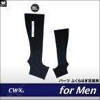 CWX ワコール CW-X 送料無料 セール スポーツインナー