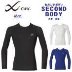 【B】期間限定30%OFF ワコール CWX メンズ セカンドボディ クルーネックロングスリーブシャツ (M Lサイズ) CHO020 [m_b]