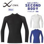Wacoal ワコール CW-X CWX SECOND BODY セカンドボディ 男性 メンズ ハイネック長袖トップス(M・L・LL)CHO030