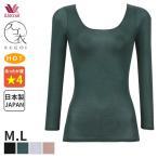 【B】25%OFF ワコール スゴ衣 快適プラス 薄い、軽い、暖かい ニットトップ スタンダードUネック (M・Lサイズ/9分袖) CLD331 [m_b]