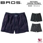 四角褲 - ワコール BROS ブロス Wacoal メンズ 下着  ナチュラルオリジントランクス  前開き ニットトランクス(M・Lサイズ)GT7171 [m]