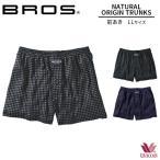 【B】MEN's Wacoal メンズワコール BROS ブロス NATURAL ORIGN TRUNKS 前開き ニットトランクス (LLサイズ) GT7171 [m_b]