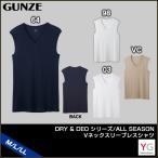 ショッピンググンゼ GUNZE グンゼ メンズ YG ワイジー 綿 DRY[ALL SEASON] Vネックスリーブレスシャツ(M・L・LLサイズ)YV0118 ノースリーブ タンクトップ ランニング