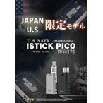 【限定】武士道 電子タバコ Eleaf iStick Pico スターターキット MOD + Melo 3アトマイザー + コイル + バッテリー + 日本語マニュアル アイスティック ピコ