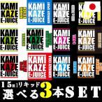 【お得な3本セット】電子タバコ リキッド KAMIKAZE 各種フレーバー 15ml 3本セット カミカゼ 日本製 国産 正規品 VAPE ベイプ