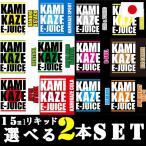 【お得な2本セット】電子タバコ リキッド KAMIKAZE 各種フレーバー 15ml 2本セット 2本SET カミカゼ 日本製 国産 正規品 VAPE ベイプ
