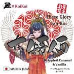 電子タバコ リキッド MK Lab 三光 -Three Glory-【アップル&キャラメル&バニラ】KoiKoi こいこい 60ml VAPE ベイプ