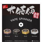 電子タバコ VAPE ベイプ SPINNER アトマイザー スピナー 電子たばこ 電子煙草 爆煙