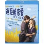遠距離恋愛 彼女の決断 Blu-ray&DVDセット(初回限定生産)画像