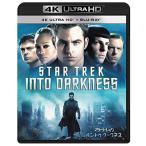 スター・トレック イントゥ・ダークネス4K ULTRA HD +
