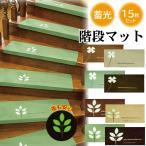 【15枚セット】 階段 マット 階段マット 滑り止めマット 畜光式 防音対策 滑り止め ズレない 階段蓄光マット キズ対策 自由に裁断