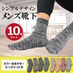 Yahoo!liberty space market【送料無料】メンズ 靴下 ソックス 10足セット お得セット