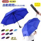 【送料無料】 選べる 10カラー 自動開閉 折り畳み傘 男女兼用 晴雨兼用 傘 レイングッズ 収納袋付き