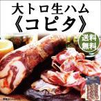 生ハム イベリコ豚 コピタ イベリコ 6ヶ月熟成 大トロ