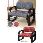 正座椅子/座椅子/玄関椅子/いす/チェア