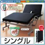電動ベッド 低反発スプリングマット仕様折りたたみリ