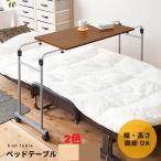 ベッドテーブル 介護用品 老健施設にも ベットテー
