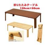 センターテーブル 座卓 折りたたみ式テーブル/ウッディーテーブル120幅 /木製折脚テーブル/ちゃぶ台