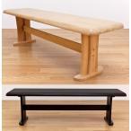 ダイニングチェアー 木製ダイニングベンチ アーク150幅  食卓チェアー食卓椅子 長椅子/