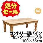 センターテーブル木製テーブルローテーブル
