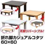 こたつテーブル 正方形 折れ脚カジュアルコタツ60角 天板リバーシブル