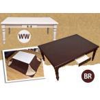 こたつテーブルちゃぶ台テーブル家具調コタツ座卓