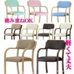 ダイニングチェアー/軽量丈夫スタッキング肘付き会議椅子/ミーティングチェア /食卓いす/レザーイス  介護福祉店舗用品に