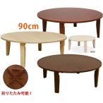折りたたみテーブル 円形ちゃぶ台 折れ脚丸テーブル 木製ラウンドテーブル 90 レトロ風丸座卓
