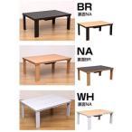 こたつテーブル90 折れ脚カジュアルコタツ/家具調こたつ 長方形 ちゃぶ台 折りたたみテーブル