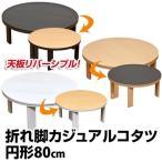 こたつテーブル 折脚式モダンコタツ丸型/家具調円形カジュアルこたつ直径80 コタツ ちゃぶ台 テーブル