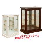 コレクションケース キュリオケース縦 キュリオガラスキャビネット 飾り棚 コレクションボックス/ガラスショーケース