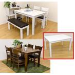 ダイニングテーブル 食卓テーブル115幅 アウトレット