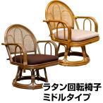 回転座椅子 ラタン回転座椅子 ミドルタイプ /籐回転座椅子/チェアー